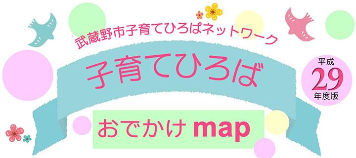 武蔵野市子育てひろばネットワーク 子育てひろばおでかけmap 平成29年度版