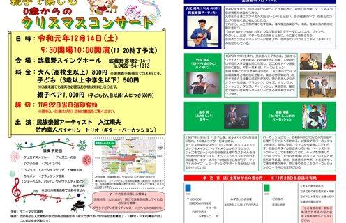 【12/14】親子で楽しむ0歳からのクリスマスコンサート