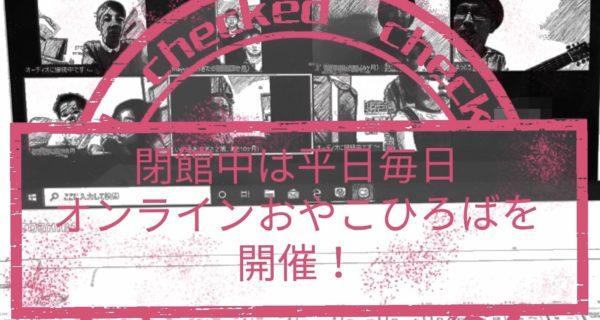 【5月の予定】オンライン親子ひろば・ランチタイム座談室