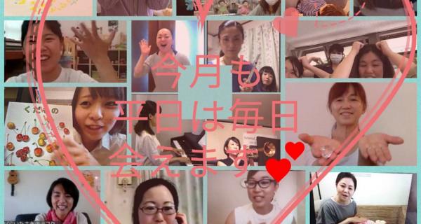 【8/1~】オンラインおやこひろば