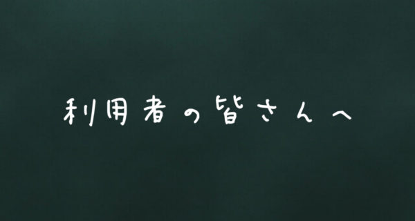 【7/1~】利用者の皆さんへ