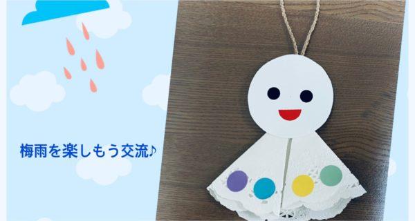 【6/11】交流イベント≪オンライン梅雨を楽しもう交流≫