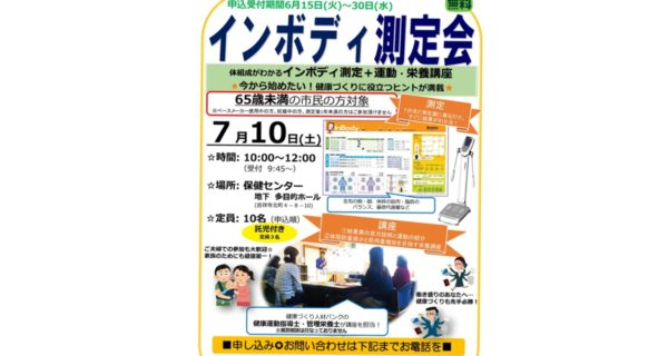 【7/10】インボディ測定会 (託児付き)